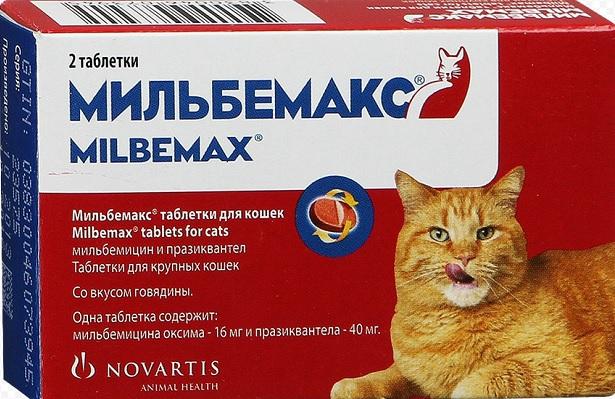 Мильбемакс для взрослых кошек